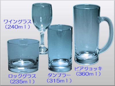 グラス素材