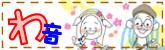 Bna_waon