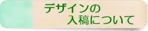Btn-Fusen001