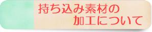 Btn-Fusen002