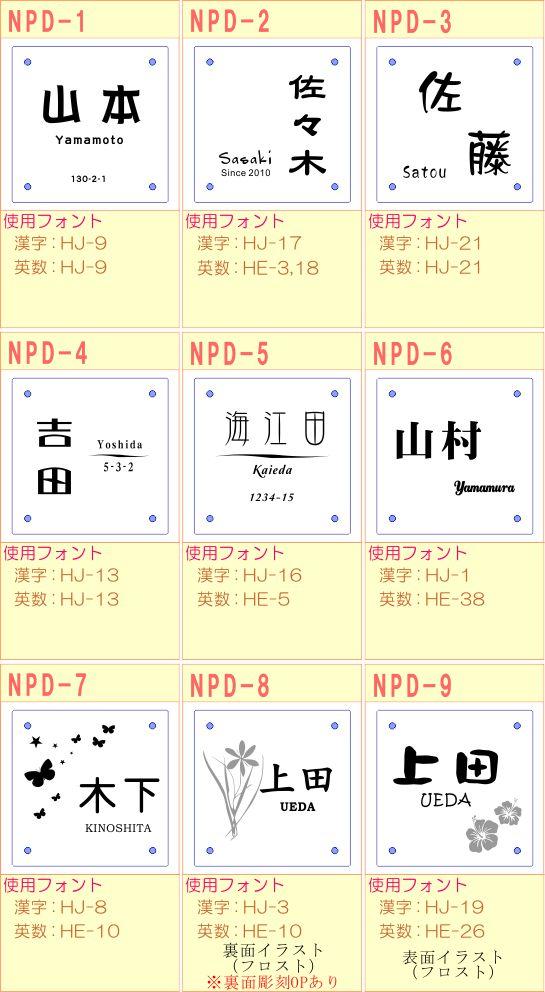 NPD001