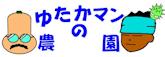 bun-YutakaMan165_55